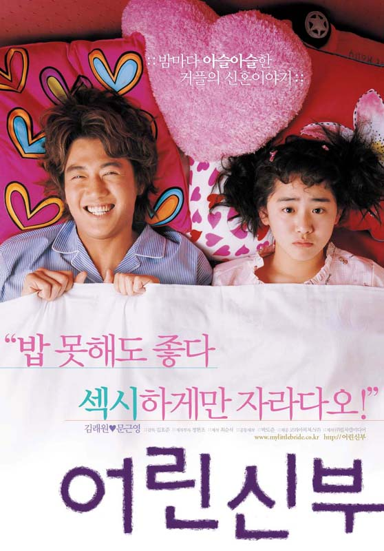 http://www.koreafilm.co.kr/movie/sinboo/poster.jpg